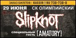 Slipknot & Amatory