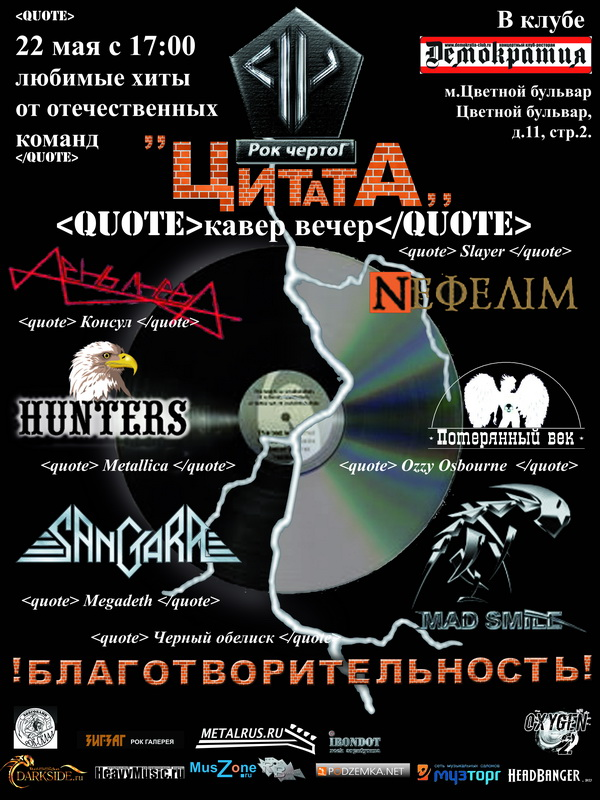 http://metalrus.ru/datas/users/1074-22-05-11-rock_chertog_tsitata.jpg