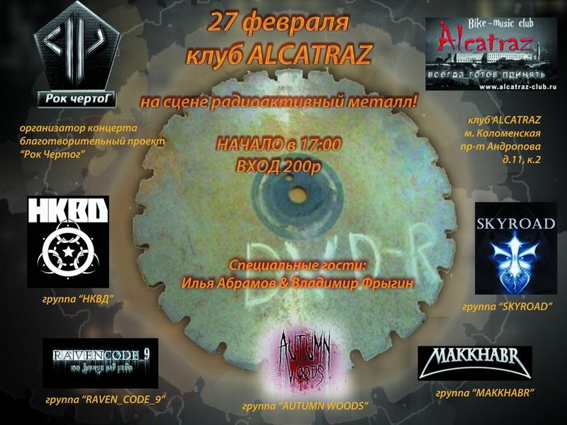 http://metalrus.ru/datas/users/1074-27-02-11-rock_chertog.jpg