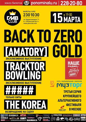 Back to Zero: Gold 15 марта 2014г.
