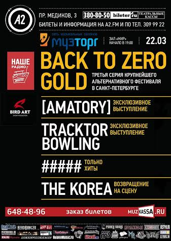 Back to Zero: Gold 22 марта 2014г.