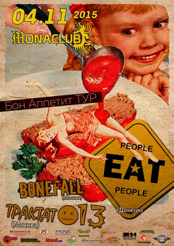 04.11.2015 - PEOPLE EAT PEOPLE, ТРАКТАТ13, BONEFALL