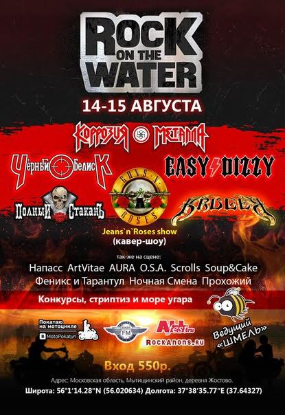 14-15.08.2015 - Rock On The Water
