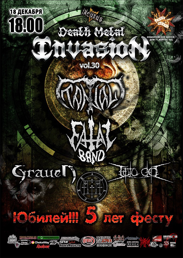 18.12.2015 - Death Metal Invasion: ALLOCER, FATAL BAND, TANTAL, GRAUEN, НИТИ СНА