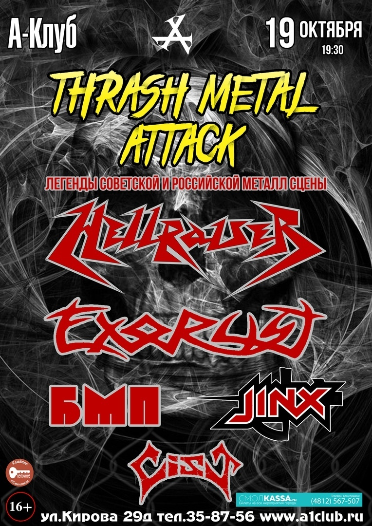 Thrash Metal Attack