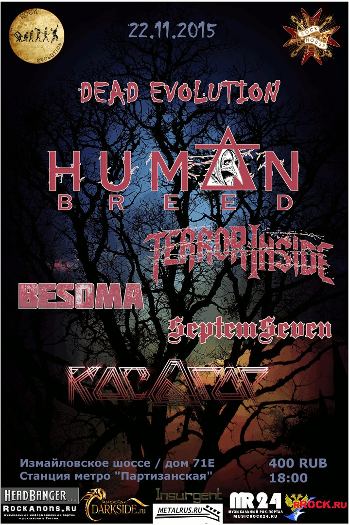 22.11.15 - HUMAN BREED, TERROR INSIDE, BESOMA, SEPTEMSEVEN, КОСОГОР