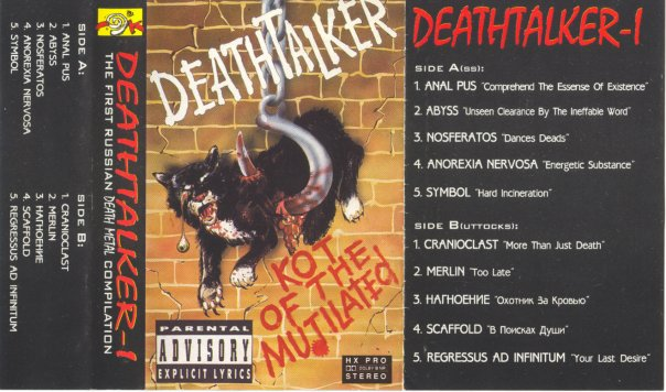 Deathtalker. Kot Of The Mutilated (1996)