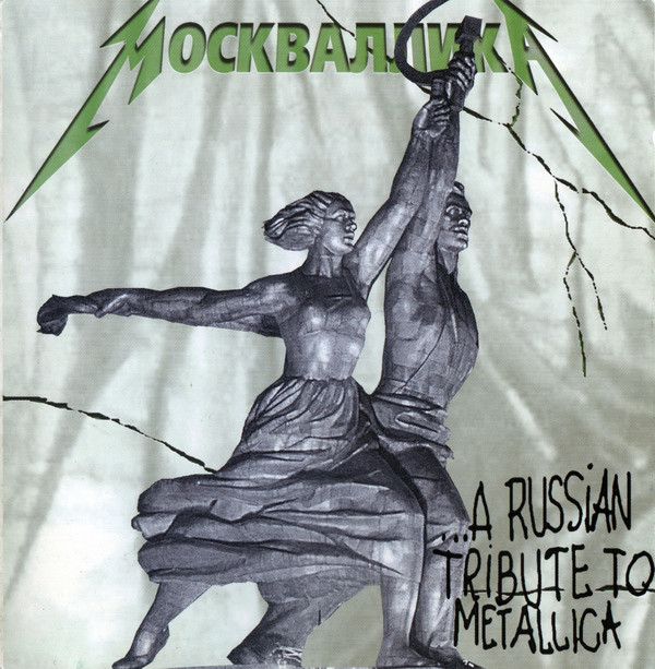 МОСКВАЛЛИКА - Russian Tribute To Metallica (2000)