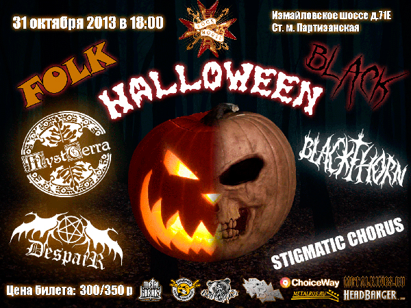 Despair – Helloween  в клубе Rock House 31.10.13