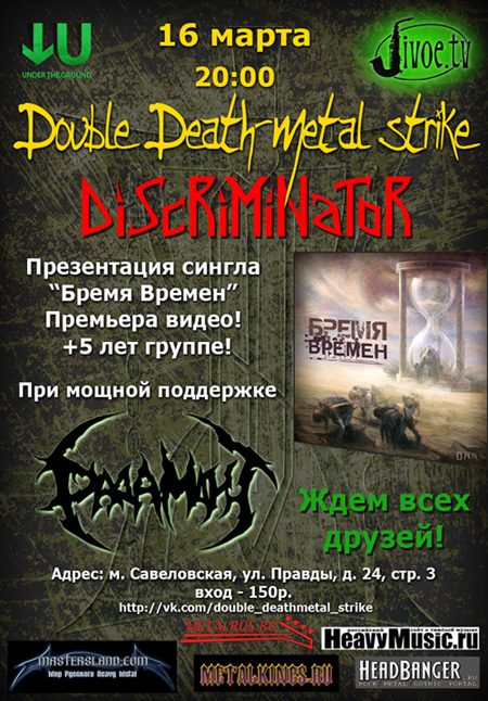 Double Death-metal Strike
