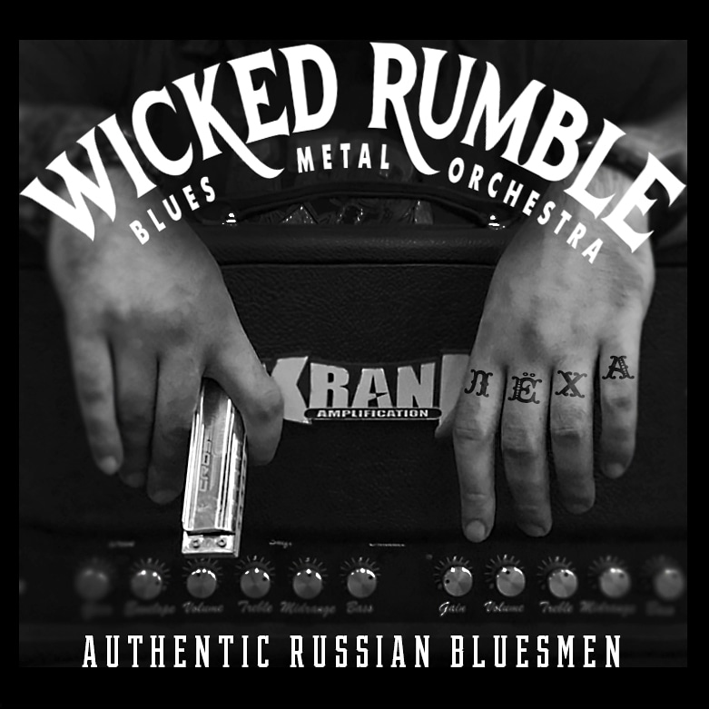WICKED RUMBLE — «Authentic Russian Bluesmen» (2018) [Single]
