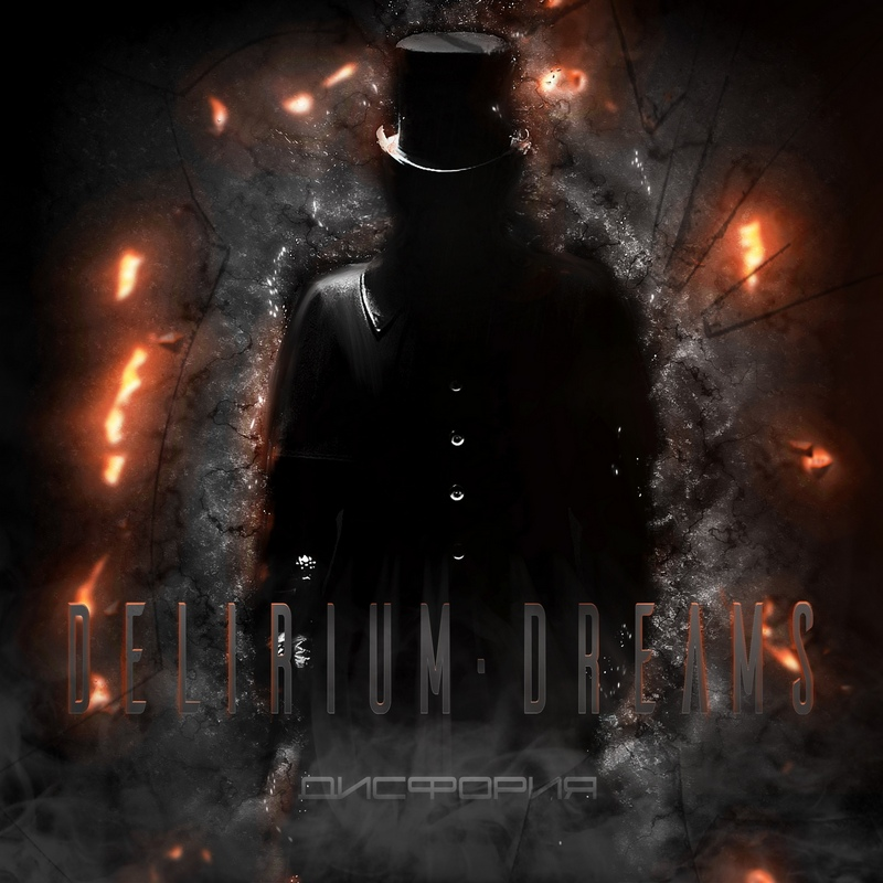 DELIRIUM DREAMS — «Дисфория» (2018) [EP]