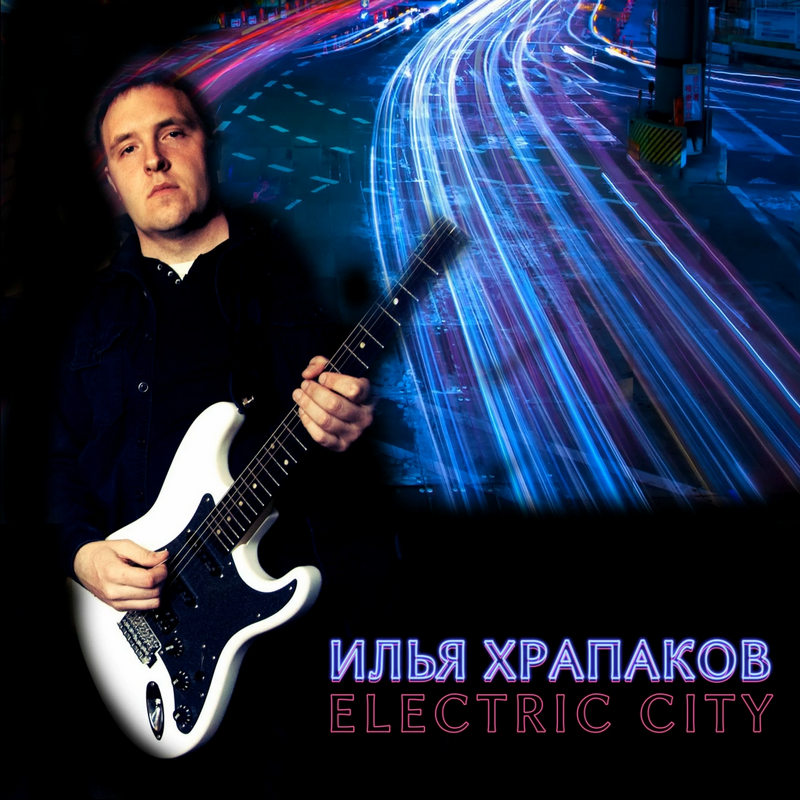 ИЛЬЯ ХРАПАКОВ — «Electric City» (2019) [EP]