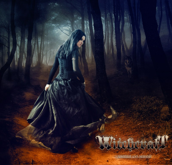WITCHCRAFT - Дыши со мной (2011) [Single]