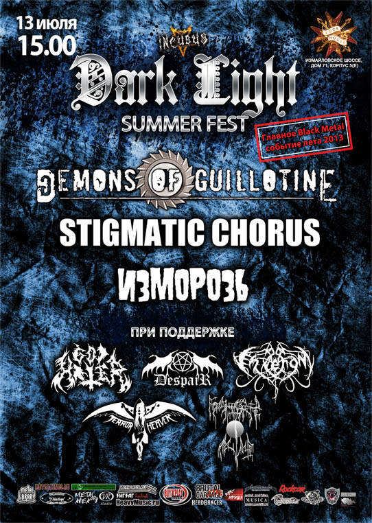 Dark Light Summer Fest