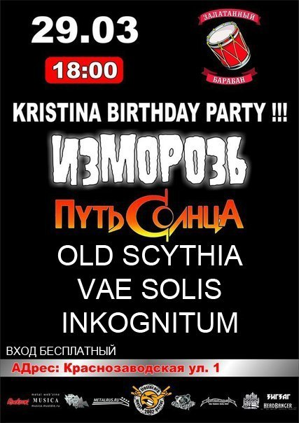Kristina birthday party!