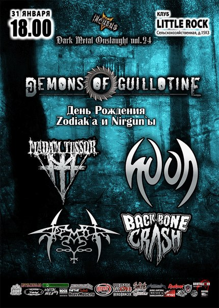 31.01.2015 - DEMONS OF GUILLOTINE, ИДОЛ, MADAM TUSSOR, TREMOR, BACKBONE CRASH