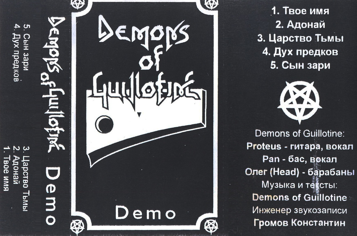 DEMONS OF GUILLOTINE - Demo (1997)