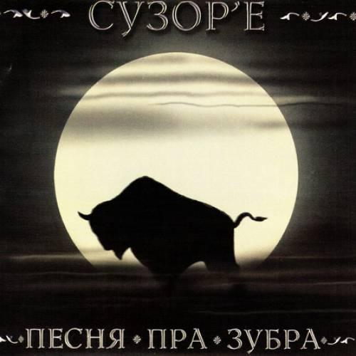 Паэма Пра Зубра Микола Гусовский