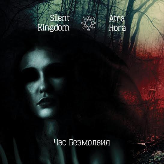 SILENT KINGDOM / ATRA HORA - Час безмолвия (2016)