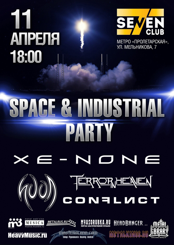 Space & industrial party